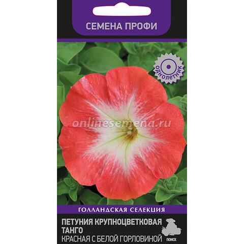 Профессиональные Семена Петунии Купить В Интернет Магазине