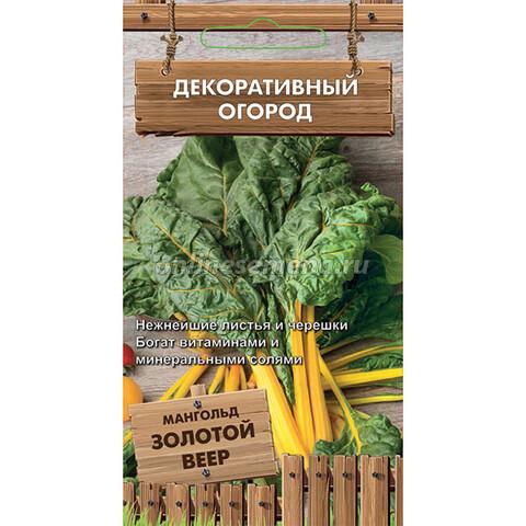 Мангольд Золотой веер (Декоративный огород ), купить в Москве, декоративный огород с доставкой по России