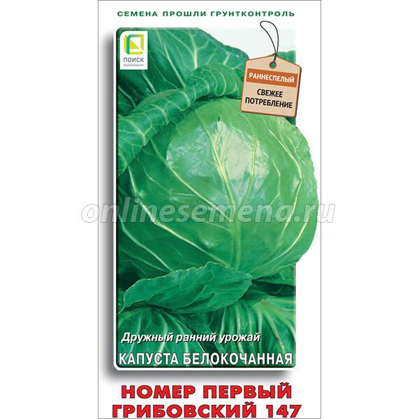 Семена овощей Поиск Капуста белокочанная Номер первый Грибовский, ранняя; цв. пак.
