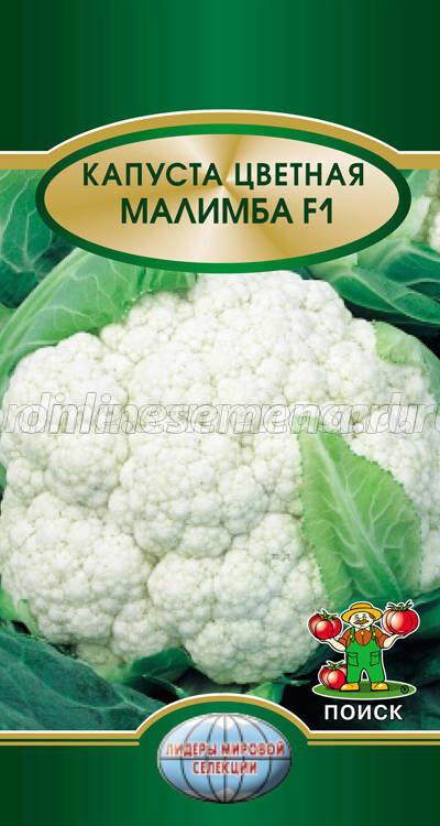 Семена овощей Поиск Капуста цветная Малимба.